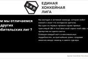 Стильный дизайн презентации 818 - kwork.ru