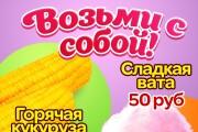 Дизайн рекламной вывески 45 - kwork.ru