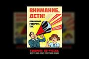 Изготовление дизайна листовки, флаера 130 - kwork.ru