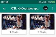 Создам Android приложение. Качественное и с гарантией 28 - kwork.ru