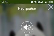 Создам android приложение 65 - kwork.ru