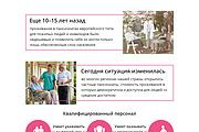 Дизайн для страницы сайта 134 - kwork.ru