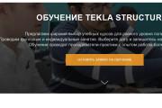 Скопирую Landing page, одностраничный сайт и установлю редактор 150 - kwork.ru