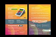 Изготовление дизайна листовки, флаера 122 - kwork.ru