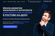 Создам продающий Landing Page под ключ 35 - kwork.ru