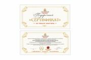 Сделаю сертификат 72 - kwork.ru