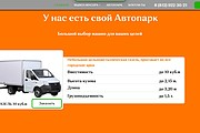 Создание сайта - Landing Page на Тильде 343 - kwork.ru