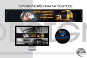 Оформление канала Ютуб. Дизайн шапки Youtube 37 - kwork.ru