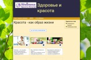Сайт под ключ. Landing Page 6 - kwork.ru