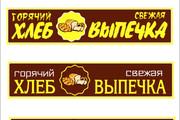 Все виды наружной и интерьерной рекламы 9 - kwork.ru
