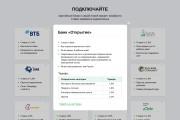 Разработаю дизайн Landing Page 93 - kwork.ru