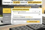 Скопировать Landing page, одностраничный сайт, посадочную страницу 128 - kwork.ru