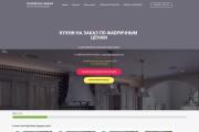 Копия лендинга изменение установка админки 8 - kwork.ru