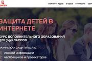 Вёрстка сайтов по доступной цене 338 - kwork.ru