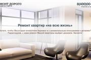 Делаю копии landing page 102 - kwork.ru