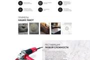 Дизайн страницы сайта 126 - kwork.ru
