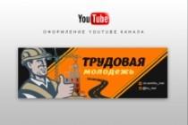 Оформлю красиво обложку для Вашего канала на YouTube 51 - kwork.ru