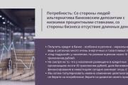 Стильный дизайн презентации 671 - kwork.ru