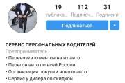 Оформлю instagram. Шапка профиля, аватар, обложка вечных сториз, баннеры 31 - kwork.ru