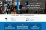 Создам сайт на CMS Joomla 21 - kwork.ru
