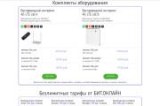 Скопирую страницу любой landing page с установкой панели управления 183 - kwork.ru