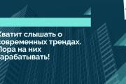 Стильный дизайн презентации 817 - kwork.ru
