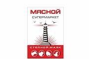 Дизайн для наружной рекламы 291 - kwork.ru