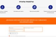 Создам сайт под ключ на WordPress 127 - kwork.ru
