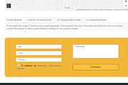 Создам сайт на WordPress 26 - kwork.ru
