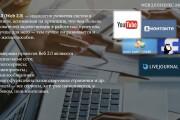 Создам или оформлю презентацию 20 - kwork.ru