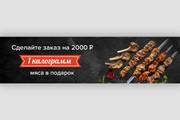 Баннер на сайт 215 - kwork.ru