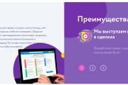 Скопирую страницу любой landing page с установкой панели управления 133 - kwork.ru