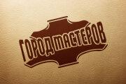 Нарисую логотип в стиле handmade 142 - kwork.ru