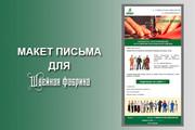 Создам html письмо для e-mail рассылки -адаптация + дизайн 87 - kwork.ru