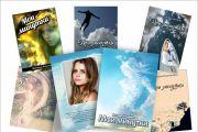 Обложки для книг 42 - kwork.ru