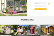 Landing Page с 0 + дизайн 203 - kwork.ru