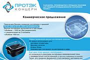Яркий дизайн коммерческого предложения КП. Премиум дизайн 190 - kwork.ru