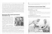 Верстка книг, газет, научных изданий, музыкальных произведений 11 - kwork.ru