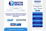 Дизайн и верстка адаптивного html письма для e-mail рассылки 95 - kwork.ru