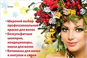 Разработаю рекламный макет для журнала, газеты 56 - kwork.ru
