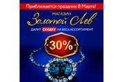 Создам привлекательный баннер 25 - kwork.ru