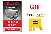 Сделаю 2 качественных gif баннера 139 - kwork.ru