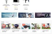 Интернет-магазин на 1С-Битрикс под ключ на готовом шаблоне 16 - kwork.ru
