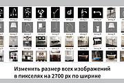 Ресайз фото. Уменьшение веса картинки без потери качества 30 - kwork.ru