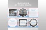 Дизайн для Инстаграм 102 - kwork.ru