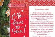 Создам дизайн корпоративной открытки,приглашения 12 - kwork.ru