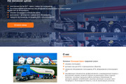 Сайт под ключ. Landing Page. Backend 307 - kwork.ru
