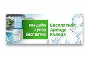 Дизайн баннера 81 - kwork.ru
