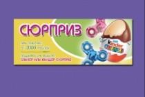 Сделаю ВЕБ баннер любой тематики 154 - kwork.ru