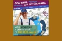 Сделаю ВЕБ баннер любой тематики 155 - kwork.ru